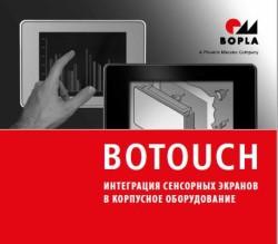 Корпуса Bopla Botouch