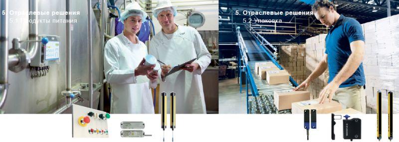 Продукция Schmersal для пищевой и упаковочной промышленности